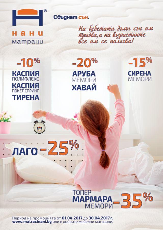 матраци НАНИ 04.2017