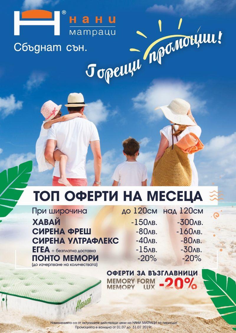 матраци НАНИ 07.2019