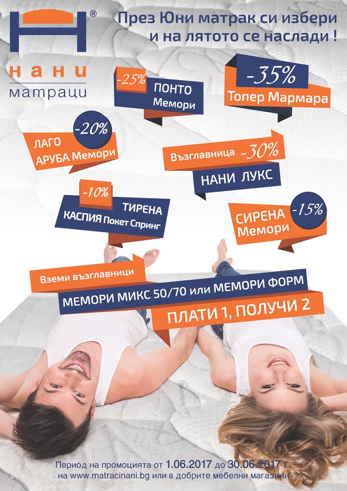 матраци НАНИ 06.2017