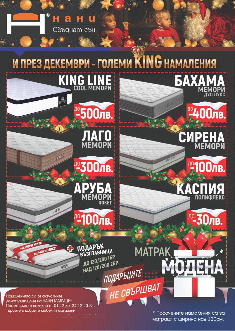 матраци НАНИ 12.2019