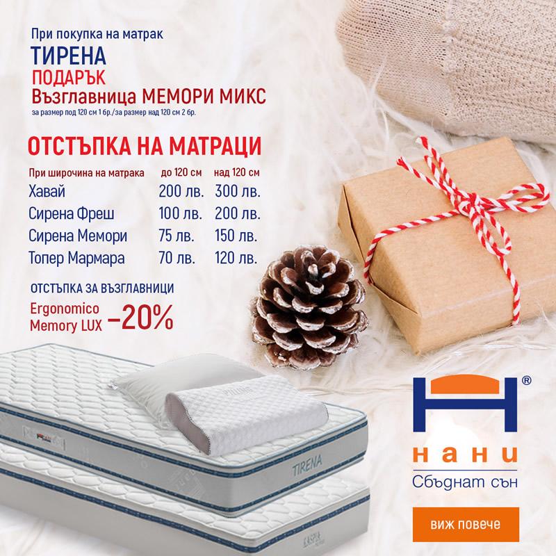 матраци НАНИ 01.2019