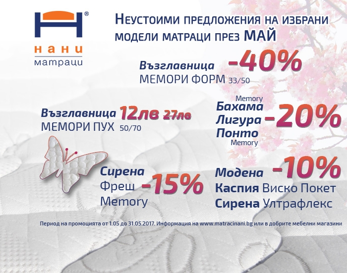 матраци НАНИ 05.2017