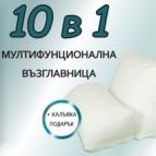 Мултифункционална възглавница 10 в 1